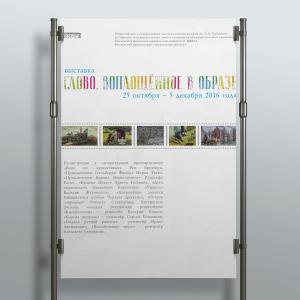 Постер выставки