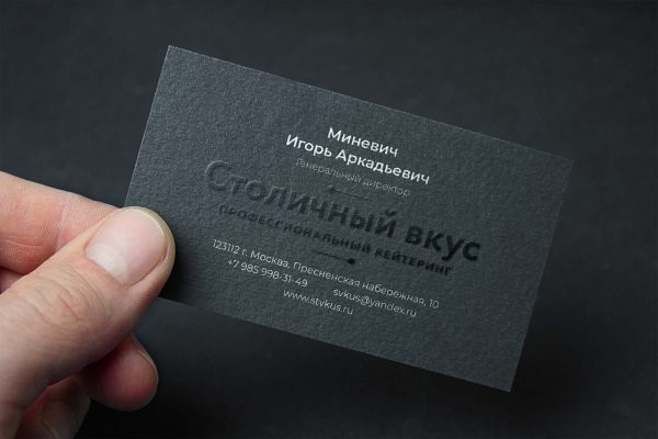 Embossed Business Card_1
