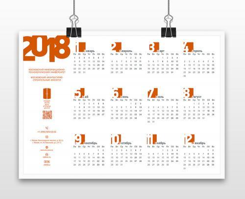 миту_календарь 2018